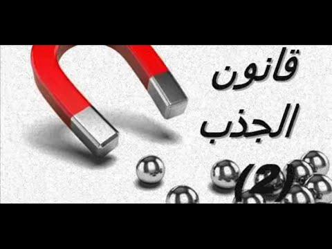 صورة صلاح الراشد قانون الجذب , لتصل الى هدفك عليك باتباع قانون الجذب لمؤلفه صلاح الراشد