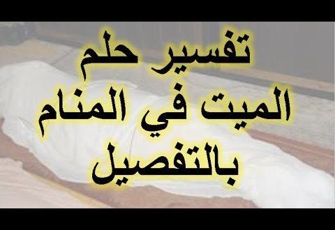 بالصور تفسير حلم زيارة الميت , زارني شخص متوفي في المنام فما تاويل ذلك 10679 2 480x330