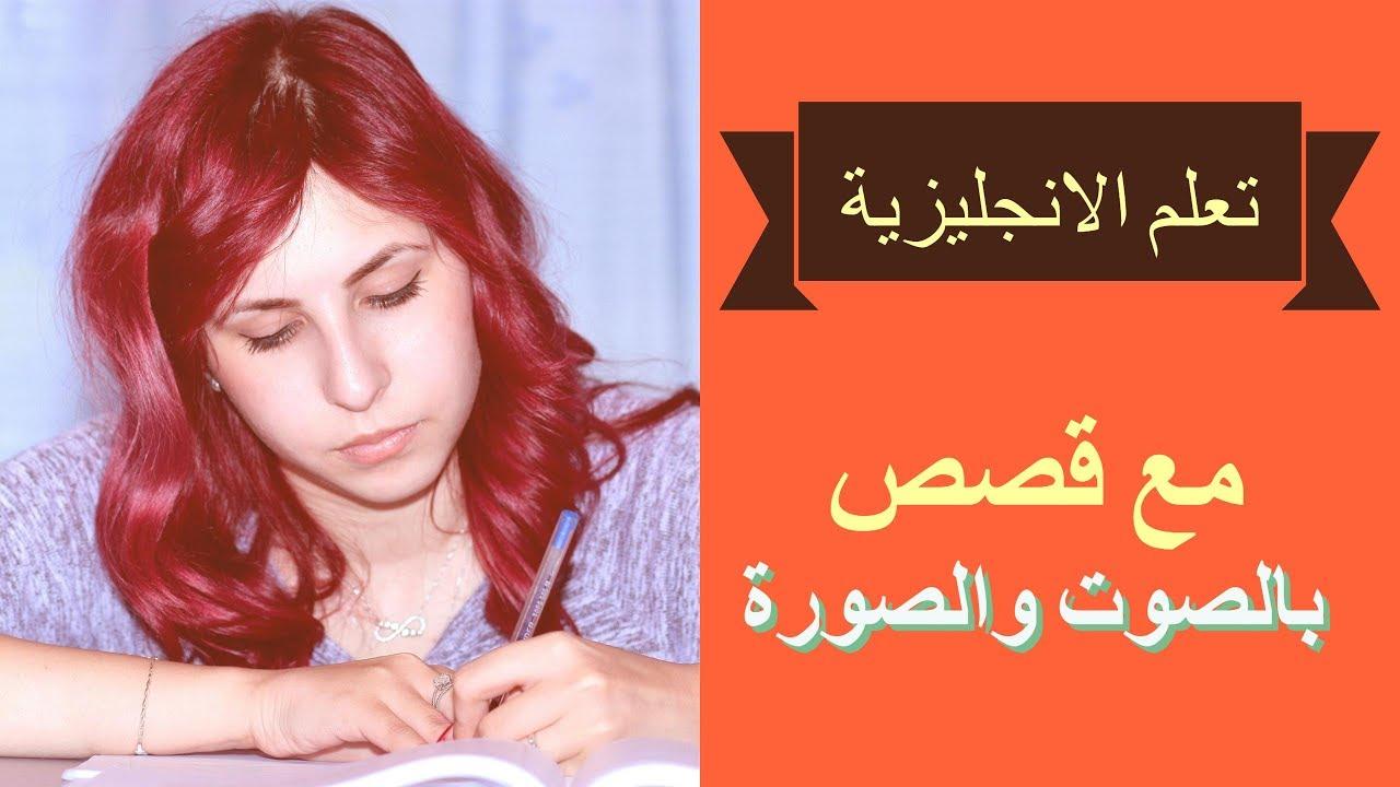 صورة قصص لتعلم الانجليزية , كيفية تعلم اللغة الانجليزية من خلال القصص
