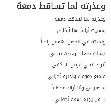 صور اجمل قصيدة اعتذار , كيف تعتذرين لمن اخطات في حقه من خلال قصيدة