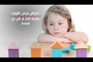 صور مرض التوحد اعراضه , تعرف على اعراض مرض التوحد