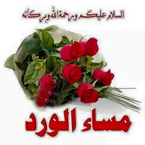 صور مساء الورد والحب , امنياتي لكم بمساء مفعم بالحب والرومانسية