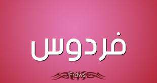 صورة معنى اسم فردوس , يحمل اسم فردوس معنى جميل