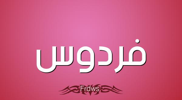 صور معنى اسم فردوس , يحمل اسم فردوس معنى جميل