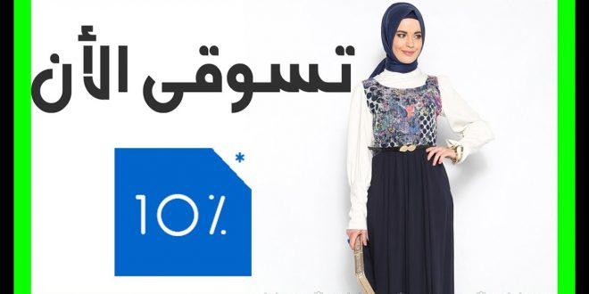 صور شراء الملابس عبر الانترنت في الجزائر , افضل موقع للتسوق اون لاين بالجزائر