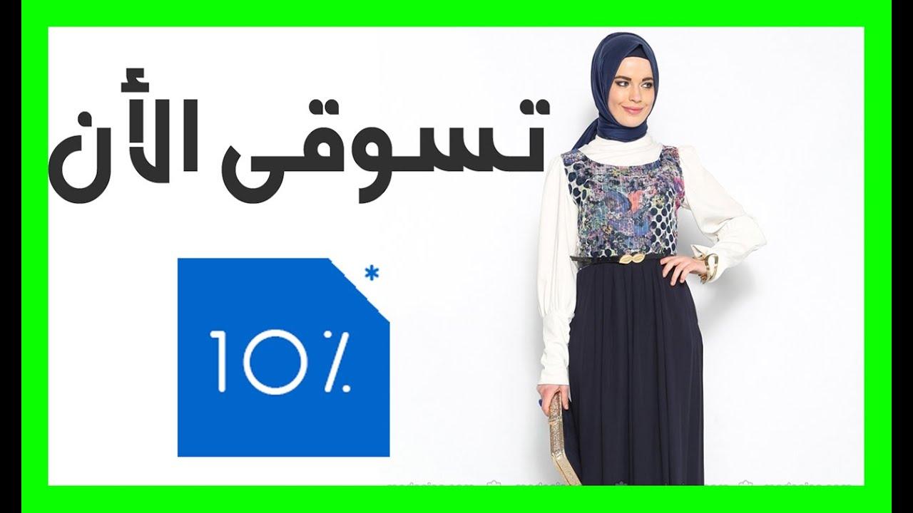 صورة شراء الملابس عبر الانترنت في الجزائر , افضل موقع للتسوق اون لاين بالجزائر