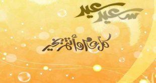 صورة رسالة بمناسبة عيد الاضحى , معايدات جميلة لعيد الاضحى