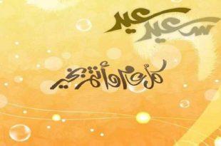 صور رسالة بمناسبة عيد الاضحى , معايدات جميلة لعيد الاضحى
