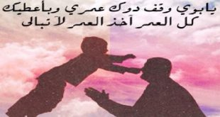صور خاطره في الاب , يعجز اللسان عن وصف حب الاب