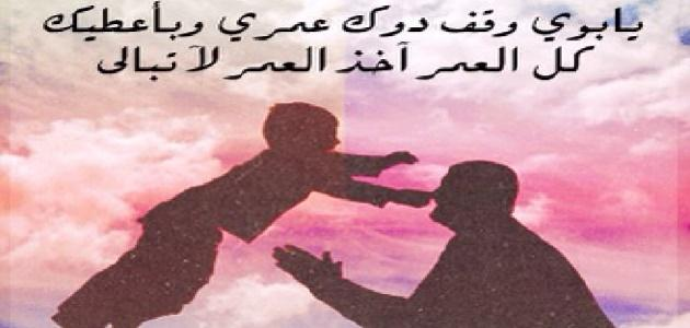 صورة خاطره في الاب , يعجز اللسان عن وصف حب الاب