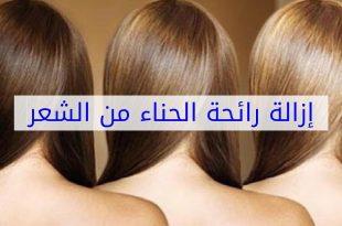 صور كيفية ازالة الحناء من الشعر , افضل طريقة للتخلص من الحناء الثابتة في منبت الشعر
