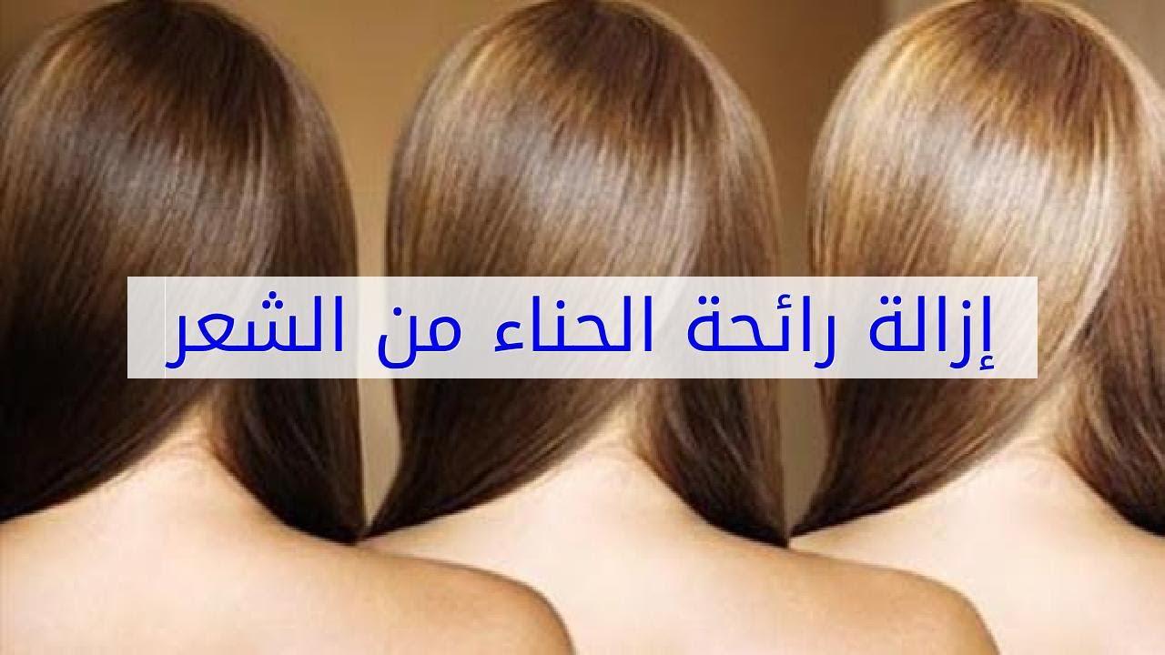 صورة كيفية ازالة الحناء من الشعر , افضل طريقة للتخلص من الحناء الثابتة في منبت الشعر