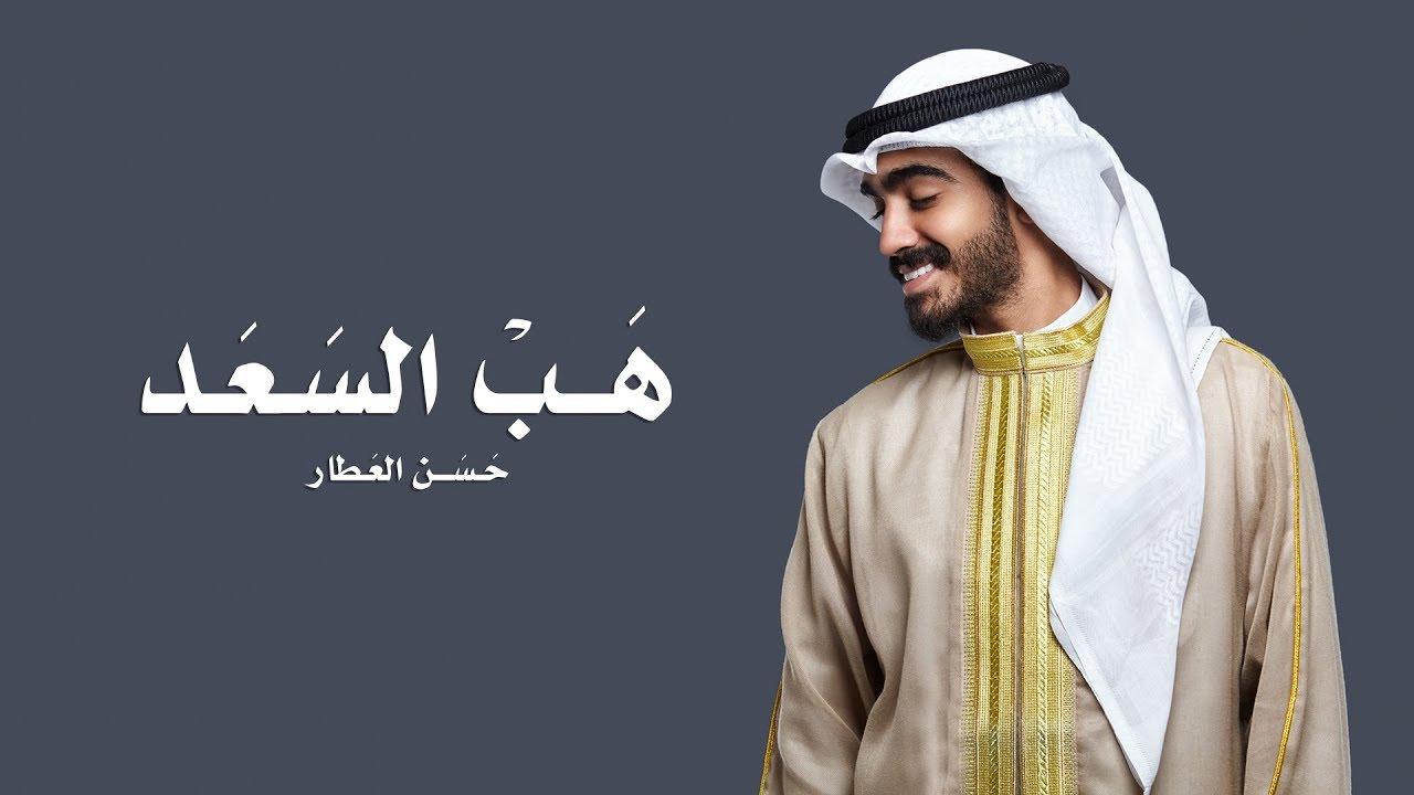 صورة كلمات هب السعد , اجمل كلمات لقصيدة هب السعد غناء فطومة