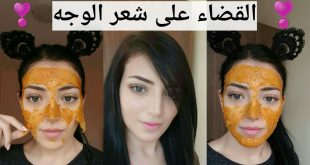 صورة تنظيف الوجه من الشعر , كيفية ازالة شعر الوجه دون الم