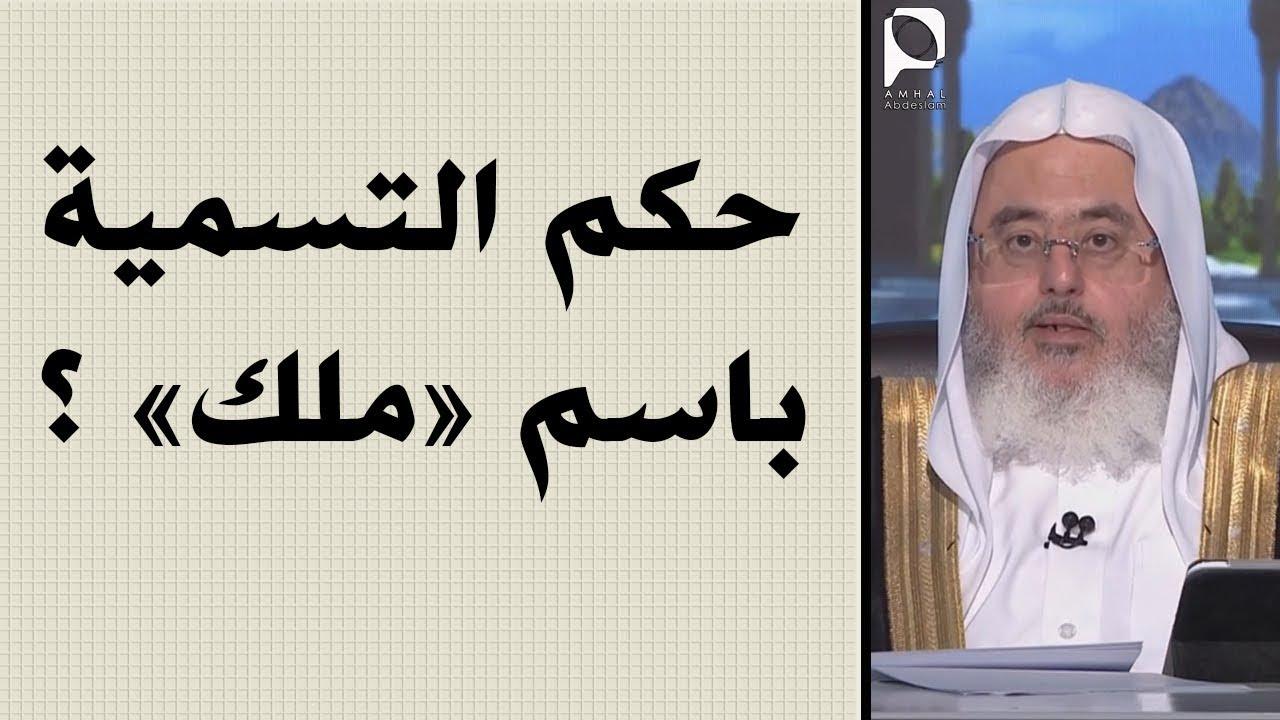 صورة هل يجوز اسم ملاك , الحكم الشرعي في تسمية المسلمين ابنائهم بامسماء الملائكة