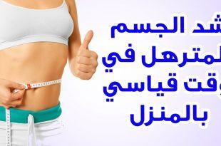 صورة شد الجسم المترهل , افضل طريقة لتحسين شكل الجسم