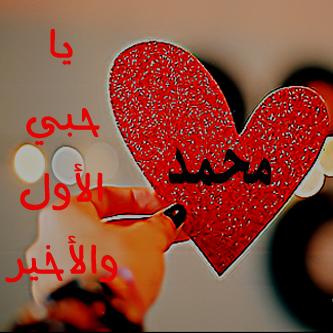 صورة صور عن اسم محمد , من اجمل واشرف الاسماء