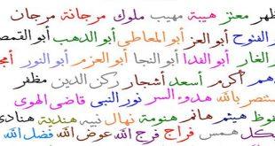 صورة اجمل الاسماء العربية , تعرف على اجمل الاسماء