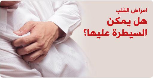 صورة اعراض امراض القلب , تختلف من شخص لاخر