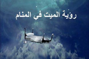 صورة تفسير رؤية الميت في المنام يتكلم , انتبة من الرسالة