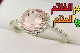 صورة الخاتم في المنام للمتزوجة , رزق ومال وحياة كريمة