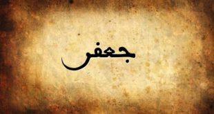 صورة معنى اسم جعفر , اسم يحمل كل معانى الكرم