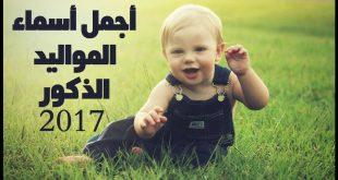 صورة اسماء اولاد ٢٠١٧ , اسماء جميلة لطفلك