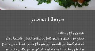 صورة طبخ ام وليد في رمضان , وصفات ام وليد في رمضان