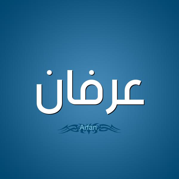 صورة معنى اسم عرفان , معانى الاسماء الجميله للذكور