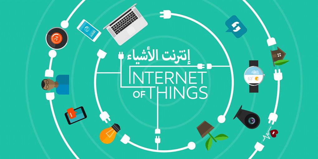 صورة انترنت الاشياء iot , برتوكول الانترنت والشباب