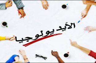صورة معنى كلمة ايدلوجية , معناها اللغوى والسياسي