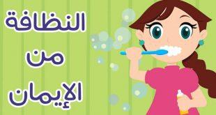 صورة كلمة يوم الخميس عن النظافة , اذاعه مدرسيه روعه عن النظافه