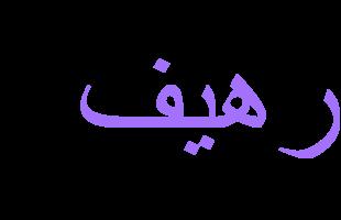 صورة معنى اسم رهيف , يانهار ابيض على معنى اسم يارهيف