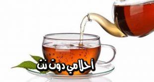 صورة الشاي في المنام , اسرار الشاى من سعاده وحزن ف عالم الاحلام
