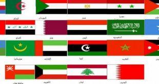 اسماء دول عربيه , تعرف على الوطن العربى