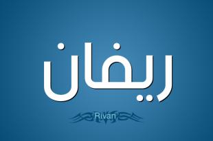 صورة ما معنى اسم ريفان , جمال الطبيعه ف اسمك ريفان