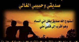 صورة شعر مدح لصديق , كلمات ف حق صاحب العمر