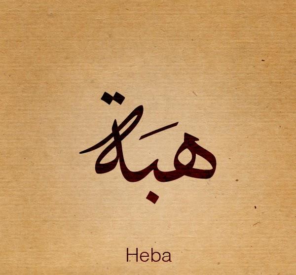 صورة معنى اسم هبه , ما اجمل اسم هبة