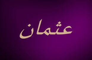 صورة معنى اسم عثمان , اسم عثمان الجميل ومعناه الروعه