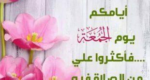 صورة عبارات يوم الجمعة , جمال يوم الجمعه