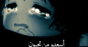 صورة رمزيات حزينه , من عالم الحزن بالرمز