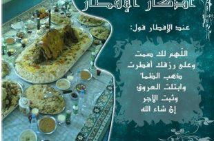 صورة دعاء الافطار في رمضان , ادعيه شهر رمضان الكريم