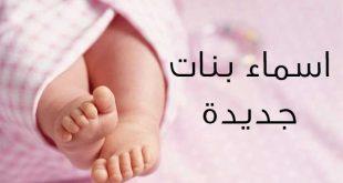 صورة اسماء بنات جديده وحلوه وخفيفه , منوعات ورقة اسماء البنات