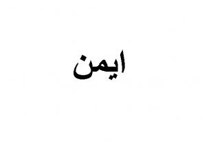صورة معنى اسم ايمن , صفات حامل اسم ايمن