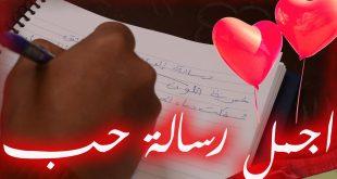 صورة الرسالة عيد الحب , كل عيد حب وانت معايا