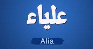 صورة معنى اسم علياء , جميل جدا معنى الاسم دا متفوتش الفرصه