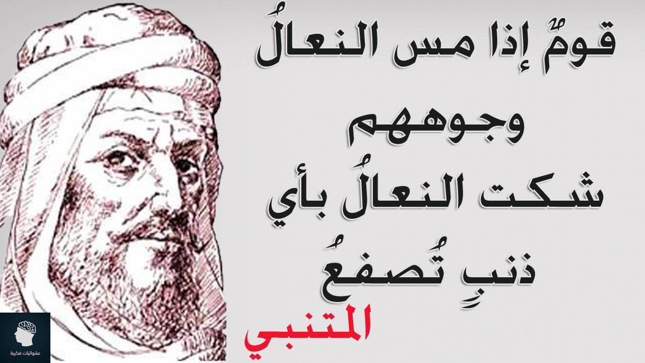 صورة حكم المتنبي , جمال وقيمه الكلام والخواطر للمتبنى