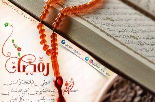 صورة شعر عن رمضان , احب الشهور للمسلمين ع القلوب واجمل كلامات خاصه بيه