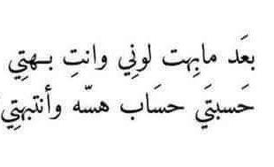 صورة شعر غزل عراقي , شوف الكلام دا بيعمل ايه ف قلوب للمحبين