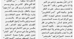 صورة شعر في مدح الرسول , كلمات روعه ف حب الرسول صلى الله عليه وسلم